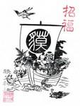 7-秩父神社初夢宝船図-獏R-226x300.jpg